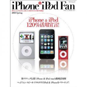 「iPhone*iPod Fan 2010 Spring」