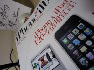 iPhone*iPod Fan 2010 Spring