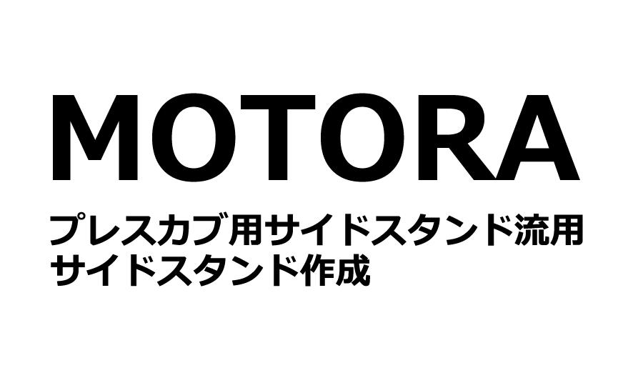 モトラ サイドスタンド作成