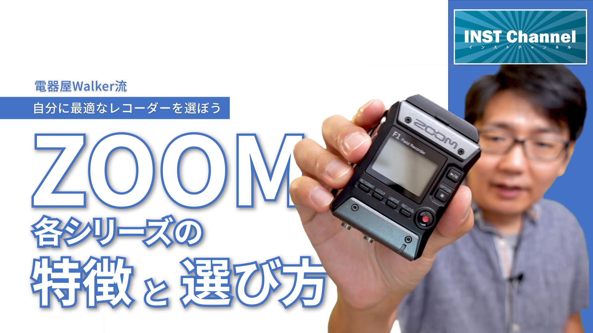 zoomの選び方