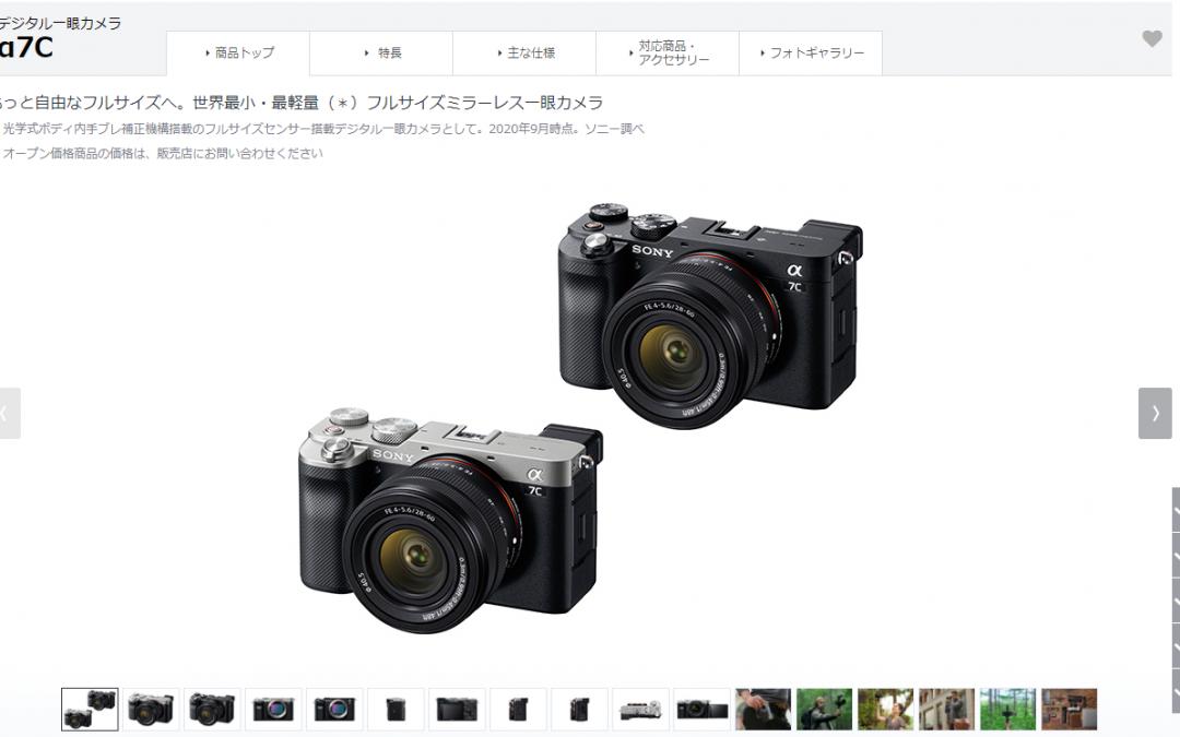 カメラ会15「動画撮影を軸足にZV-1やアルファー7C等の雑談をしよう。」