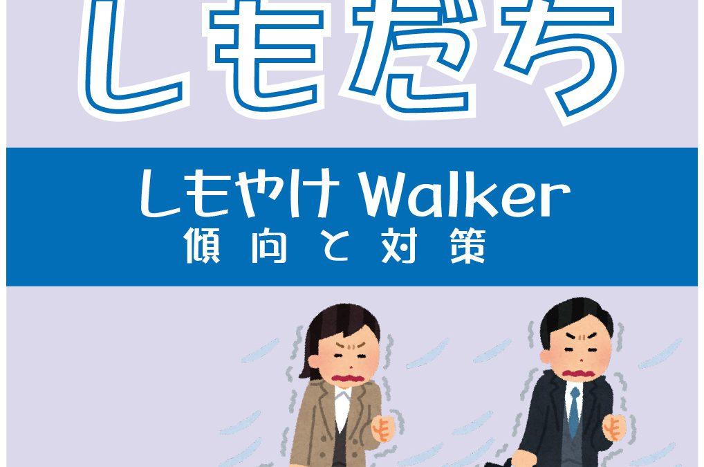 #071「しもやけWalker 傾向と対策」