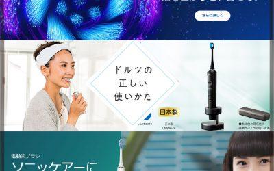 第125回「音波振動歯ブラシと口腔ケア2020-2021」