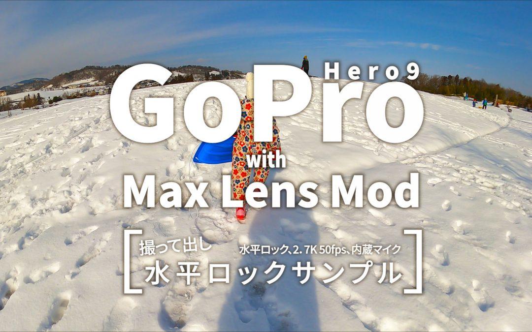 【GoPro Hero9 with Max Lens Mod】ゴープロ ヒーロー9 水平ロックサンプル