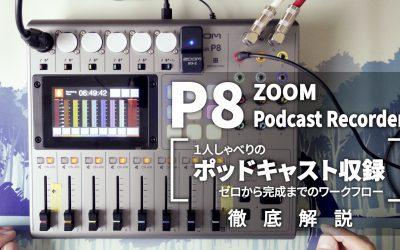 【PodTrak P8】ポッドキャスト収録ゼロからのワークフロー