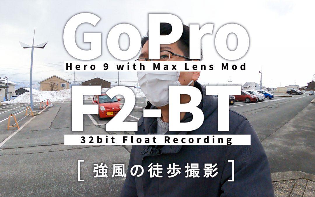 ポンパッで簡単Vlog GoPro Hero9 と ZOOM F2-BTで強風下のブンブン撮影テスト
