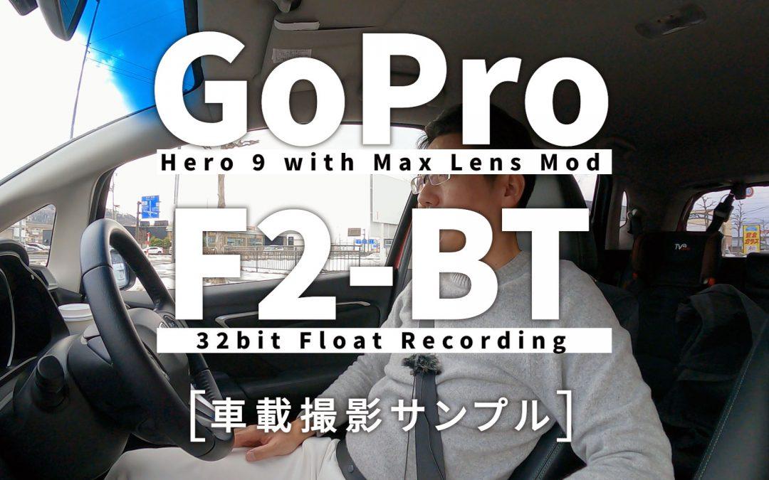 【GoPro Hero9 & ZOOM F2-BT】水平ロック、車載撮影サンプル