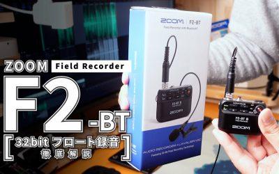 【F2-BT】ZOOM F2/F2-BT 32bit Float録音 徹底解説