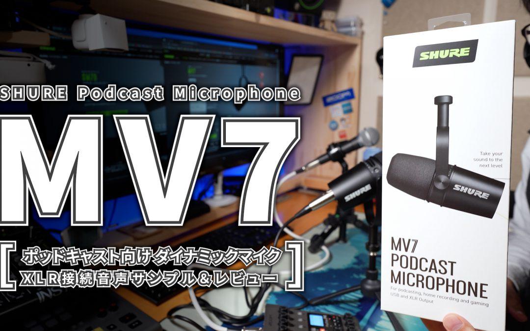 【SHURE MV7】MV7とSM58の音声比較レビュー【Podcast Mic】