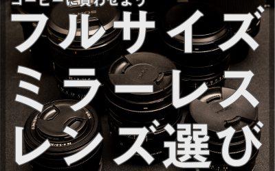 カメラ三人会「コーヒーに買わせよう、フルサイズミラーレスのレンズ選び。」