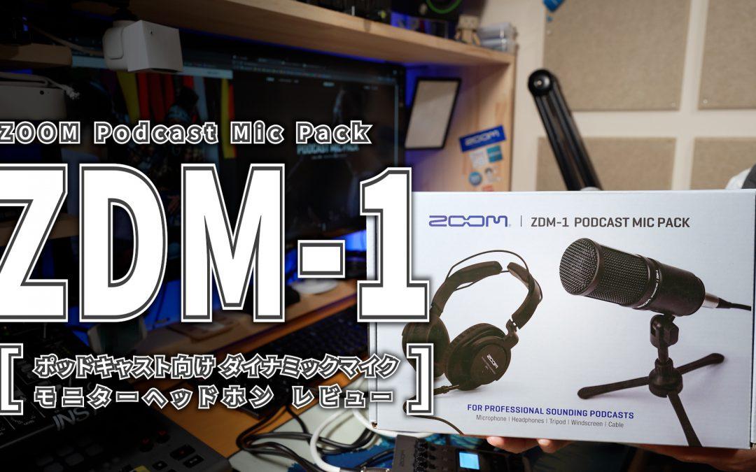【ZOOM ZDM-1 PHP】ZDM-1とSM58の音声比較レビュー【Podcast Mic】