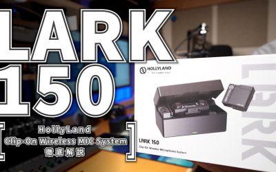 【LARK150】Vlog、動画撮影オススメのワイヤレスマイク【Hollyland】