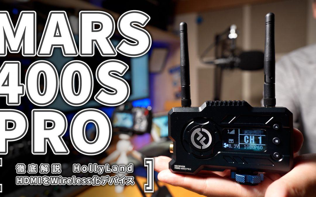 【MARS 400S PRO】HDMI無線伝送でウェビナーのレベルを一段上げる!【Hollyland】