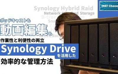 【Synology Drive】動画編集を意識した、NASの効率的な運用【NAS活用法】