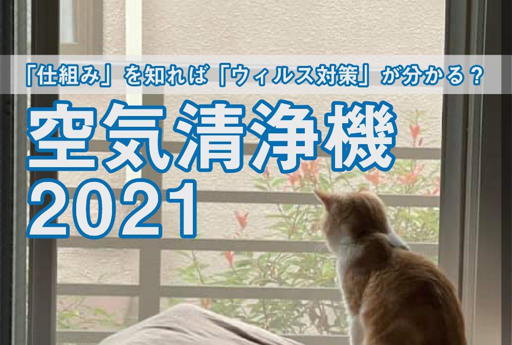 第130回「仕組みを知ればウィルス対策が分かる?空気清浄機の選び方2021」