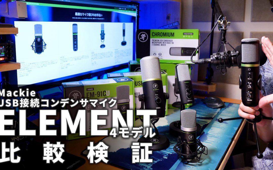 【USB コンデンサマイク】Mackie Elementシリーズ 4モデル比較